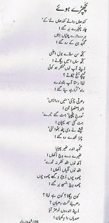 poet 7