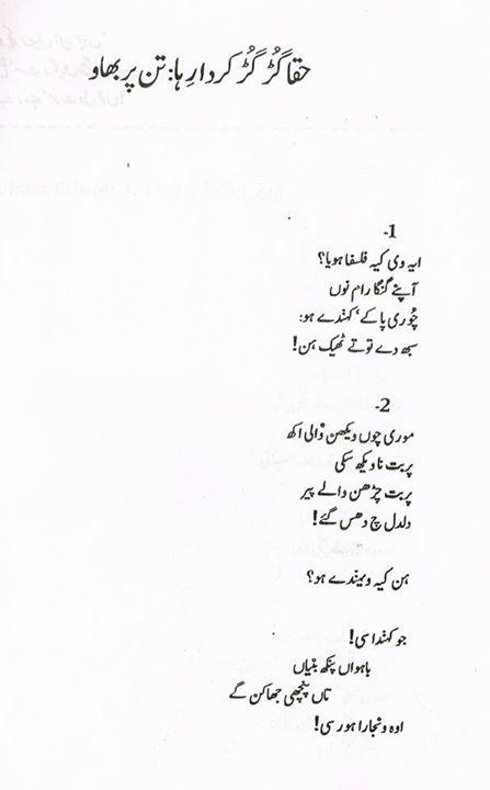 poet 78