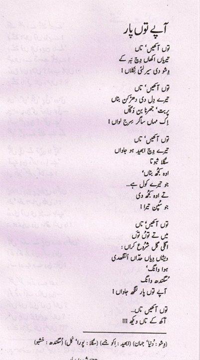 poet 8