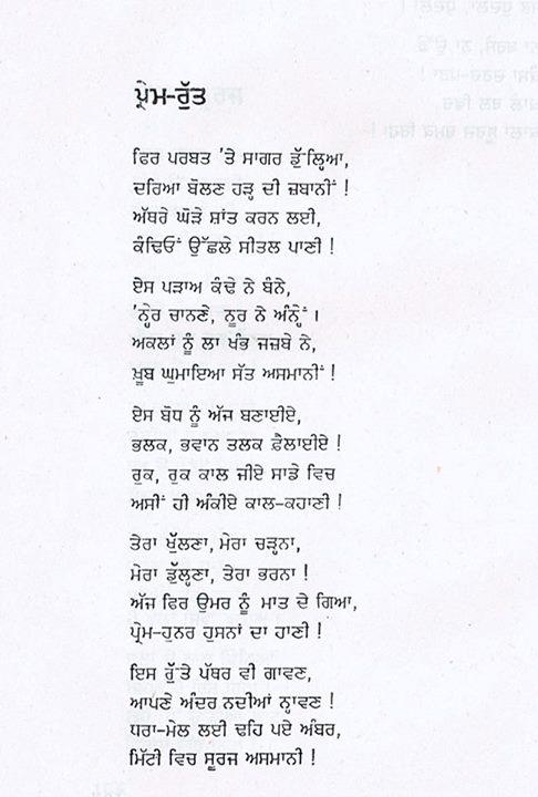 poet 105