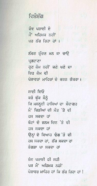 poet 110