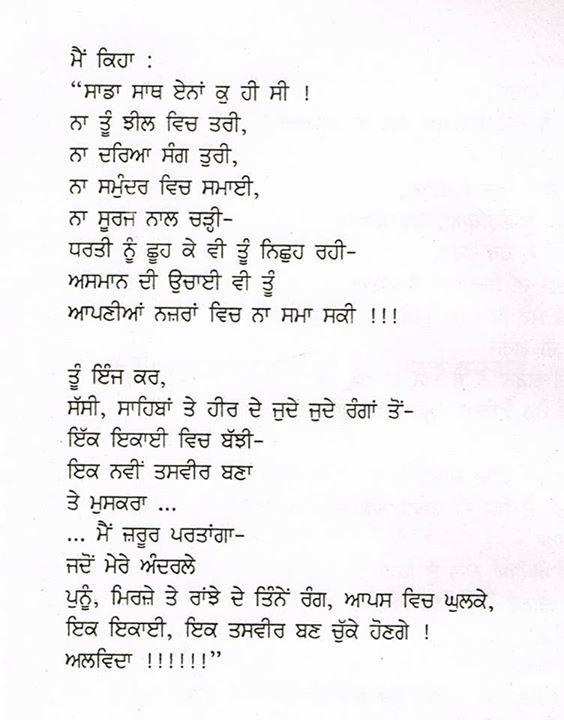 poet 121