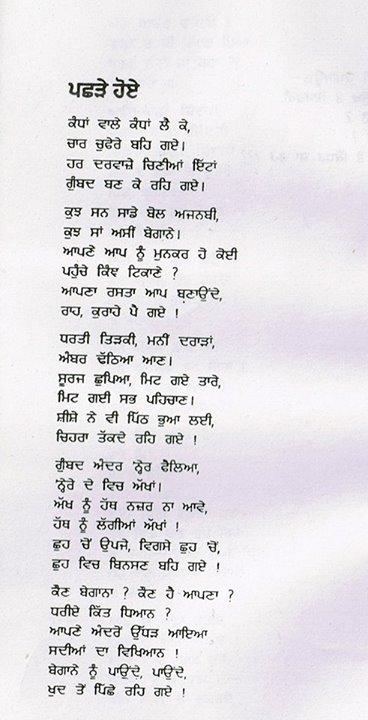 poet 14