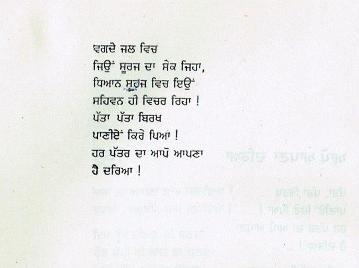 poet 164