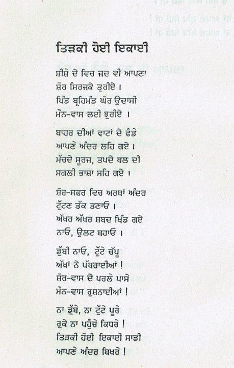 poet 166