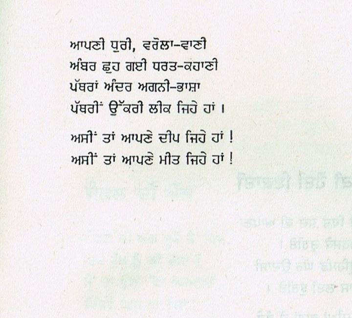 poet 174