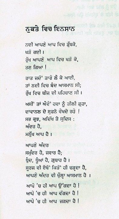 poet 175