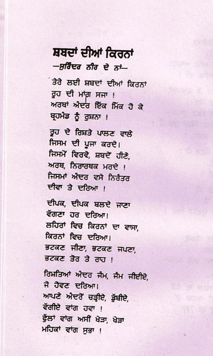 poet 2