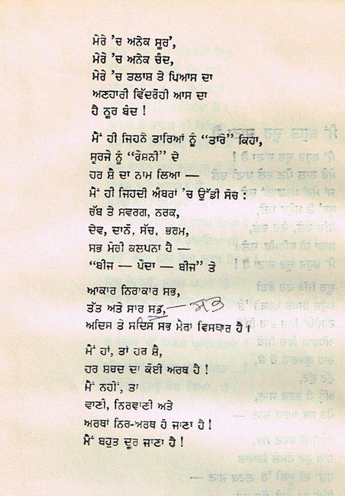 poet 26