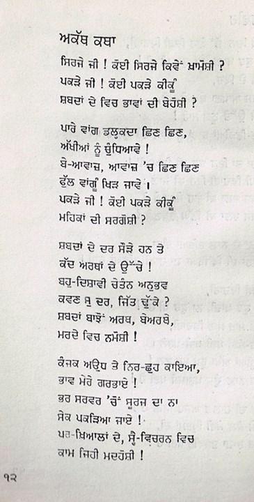 poet 29