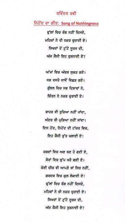 poet 67