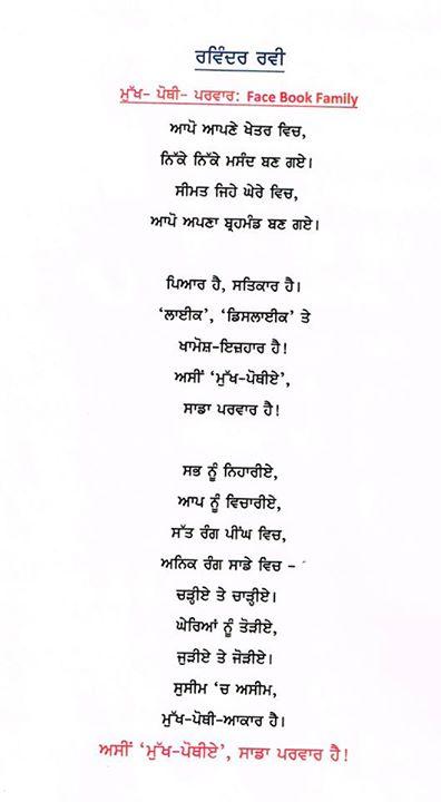 poet 74