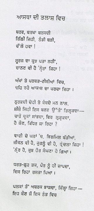 poet 76