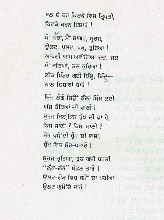 poet 84