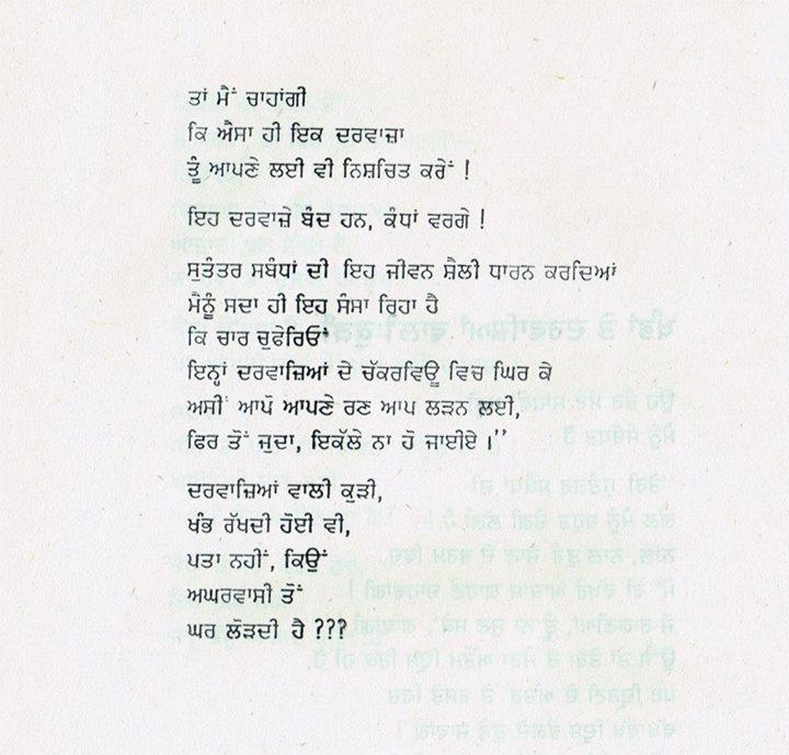 poet 86