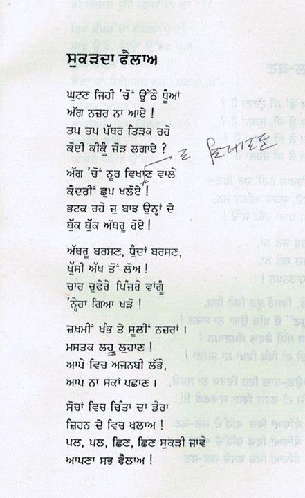 poet 88