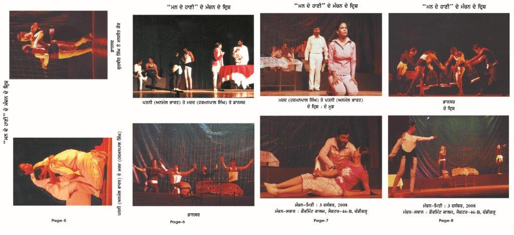 Man De Haani Performance Pictures pages 5 to 8