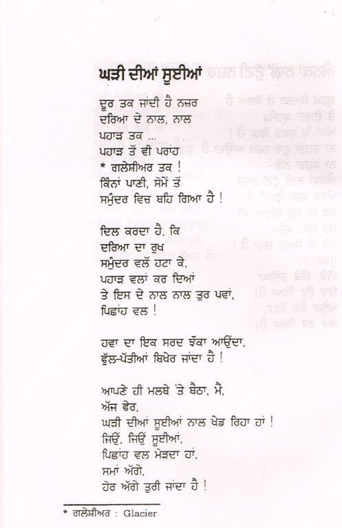 Ghari Diyaan Sooyiaan - Patter Te Darya