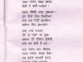 Apne Sir Apni Duniya - Shabdon Paar - 1999