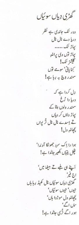 13. Shah Mukhi - Ghari Diyan  Sooyiaan