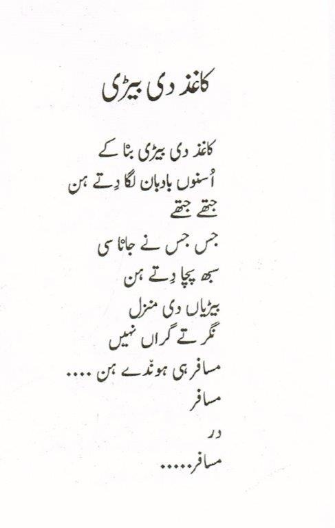 15. Shah Mukhi - Kaghaz Di Beri