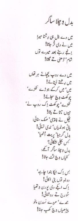 6. Shah Mukhi - Baddal Vichla Saagar