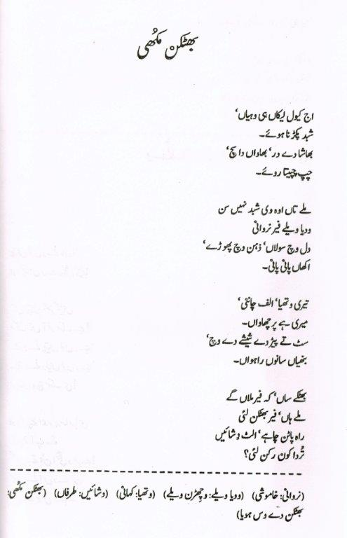 Bhatkan-Mukhi