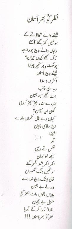 Nazar Ku Bhar Asmaan