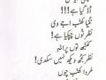 33. Shah Mukhi - Suker Riha Asman